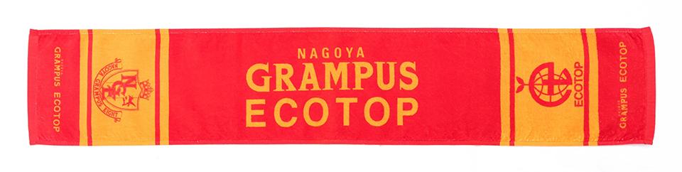 名古屋グランパス×エコトップ タオルマフラー