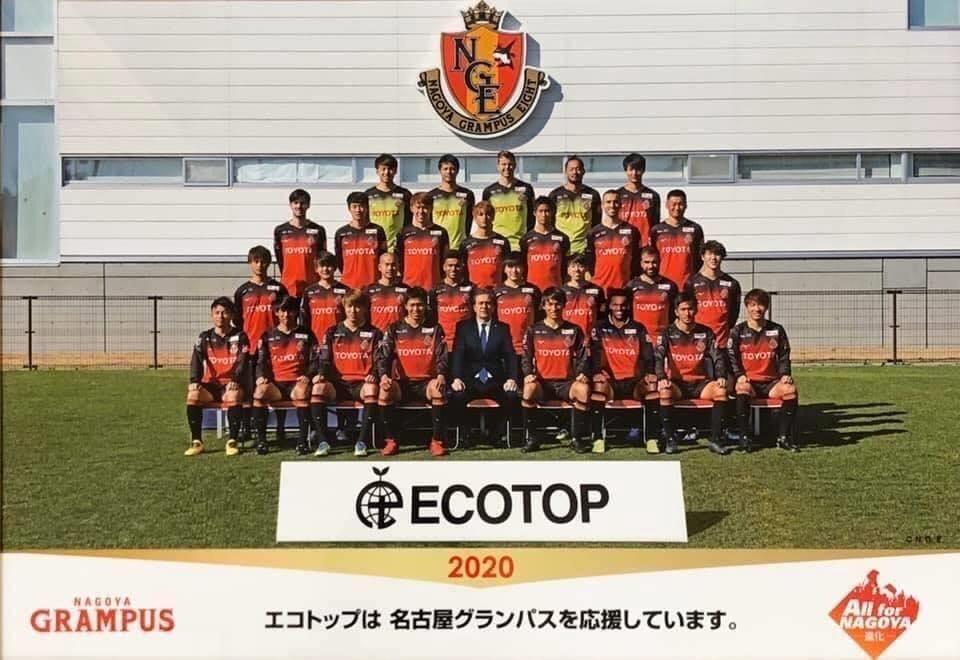 エコトップは名古屋グランパスを応援しています。